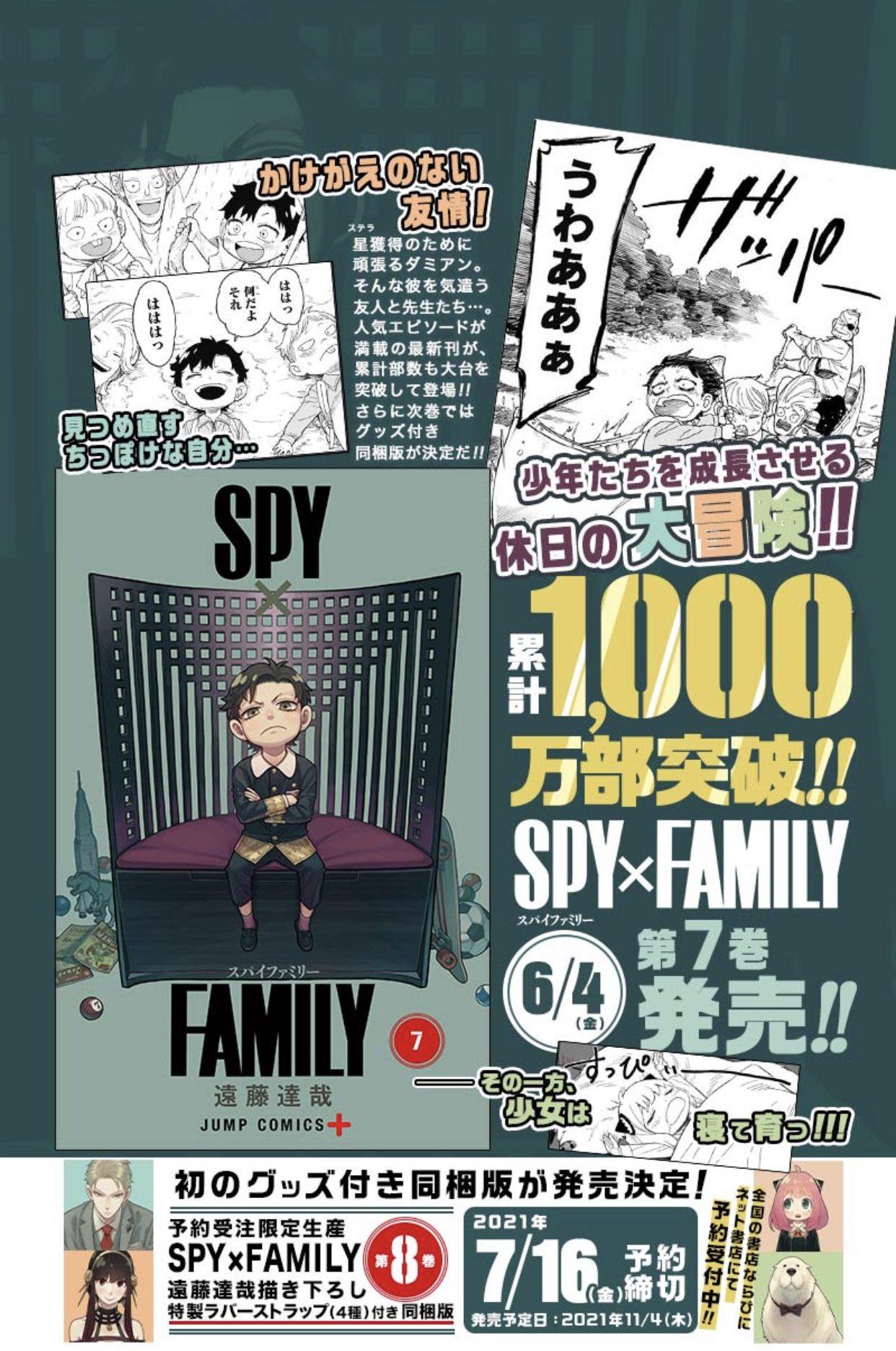 「SPY×FAMILY」累計1000万部を突破!初のグッズ付き同梱版&スピンオフ小説に期待