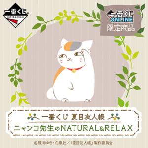 一番くじ 夏目友人帳 ニャンコ先生のNATURAL&RELAX アート