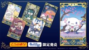 「サンリオ」×「Fate/Grand Order」
