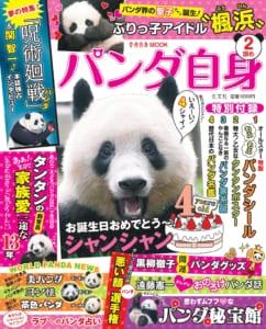 「パンダ自身2頭目」表紙