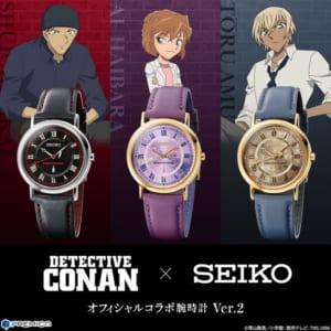 名探偵コナン×セイコーオフィシャルコラボ腕時計 Ver.2
