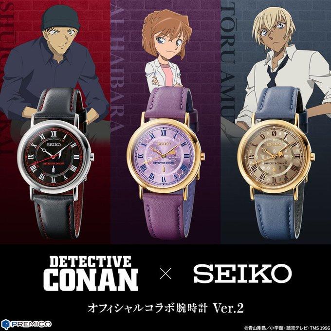 数量限定販売「コナン×セイコー」赤井・安室・灰原モデルの新腕時計!
