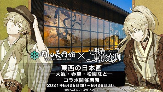 「めいこい」10周年企画第1弾は岡田美術館コラボ!好男子の限定グッズ&カクテルで癒されて