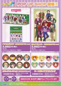 アニメ「ヘタリア World★Stars」POP UP SHOP 販売グッズ