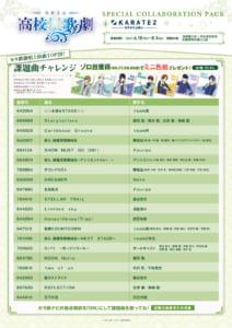 TVアニメ「スタミュ」×「カラオケの鉄人」課題曲