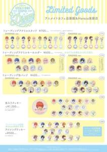 「UTA☆PRI EXPO-10th Anniversary- × アニメイトカフェ」アニメイトカフェスタンドHareza池袋&アニメイトカフェ出張版 販売グッズ
