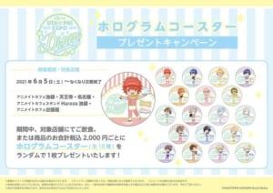 「UTA☆PRI EXPO-10th Anniversary- × アニメイトカフェ」ホログラムコースタープレゼントキャンペーン