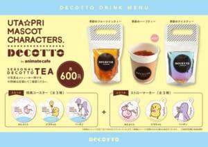 「UTA☆PRI EXPO-10th Anniversary- × DECOTTO」ドリンクメニュー