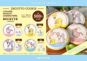 「UTA☆PRI EXPO-10th Anniversary- × DECOTTO」DECOTTO COOKIE