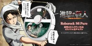 Roborock S6 Pure 進撃の巨人 リヴァイ兵長オリジナル音声モデル