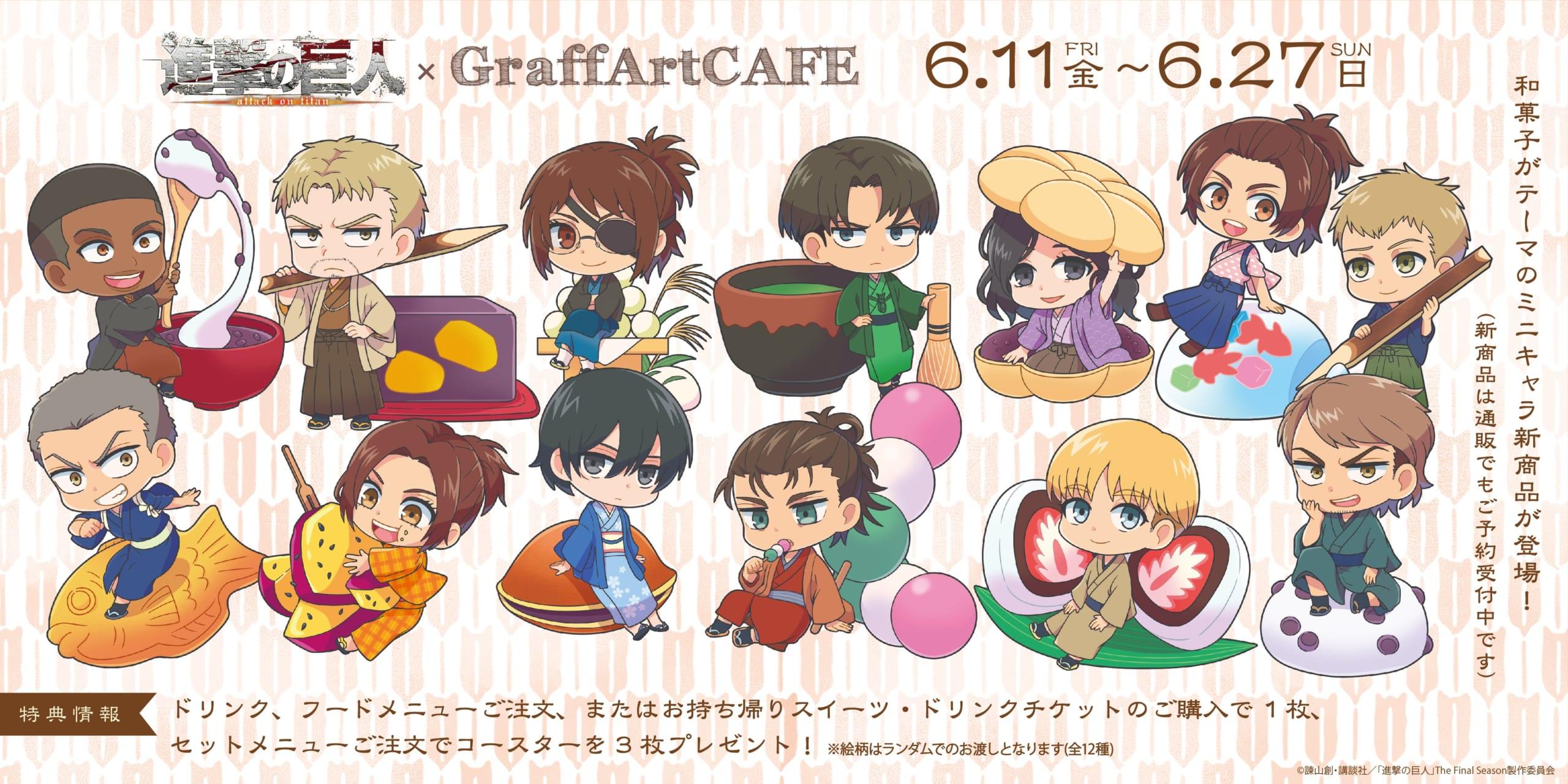 「進撃×GraffArt CAFE」5年後の調査兵団 &マーレ戦士が着物で和菓子を堪能!