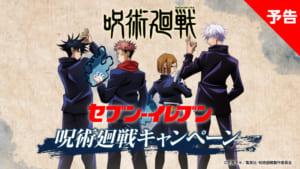 「呪術廻戦×ゼブン-イレブン」キャンペーン