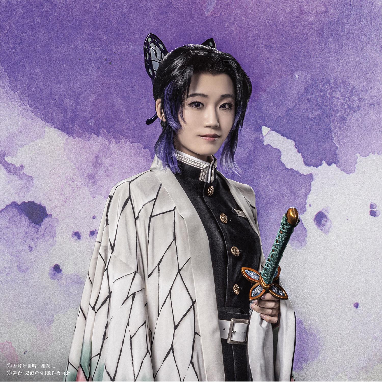 舞台「鬼滅の刃」胡蝶しのぶ:門山葉子さん