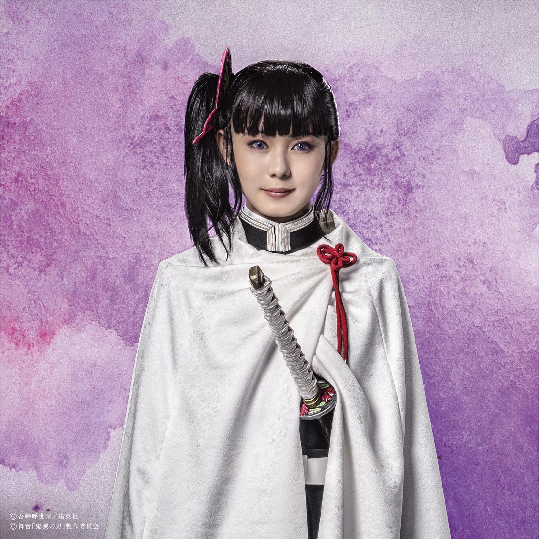 舞台「鬼滅の刃」栗花落カナヲ:内田未来さん