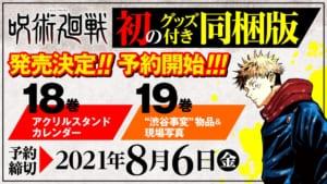 「呪術廻戦」18巻・19巻グッズ付き同梱版