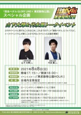 「弱虫ペダル GLORY LINE × 東武動物公園 vol.2」トークイベント