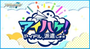 「アイドリッシュセブン」アイハケ!~アイドル、派遣します!~ロゴ