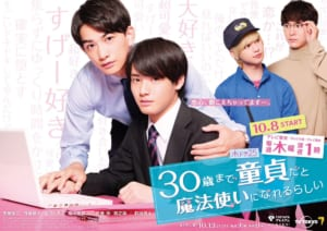 TVドラマ「30歳まで童貞だと魔法使いになれるらしい(チェリまほ)」