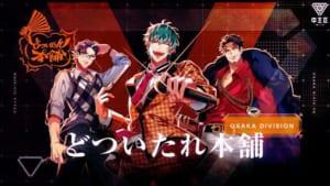 """「ヒプノシスマイク(ヒプマイ)」2nd Division Rap Battle オオサカ・ディビジョン""""どついたれ本舗"""""""