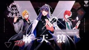 """「ヒプノシスマイク(ヒプマイ)」2nd Division Rap Battle シンジュク・ディビジョン""""麻天狼"""""""