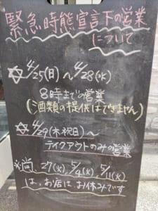「おいなり食堂」営業スケジュール