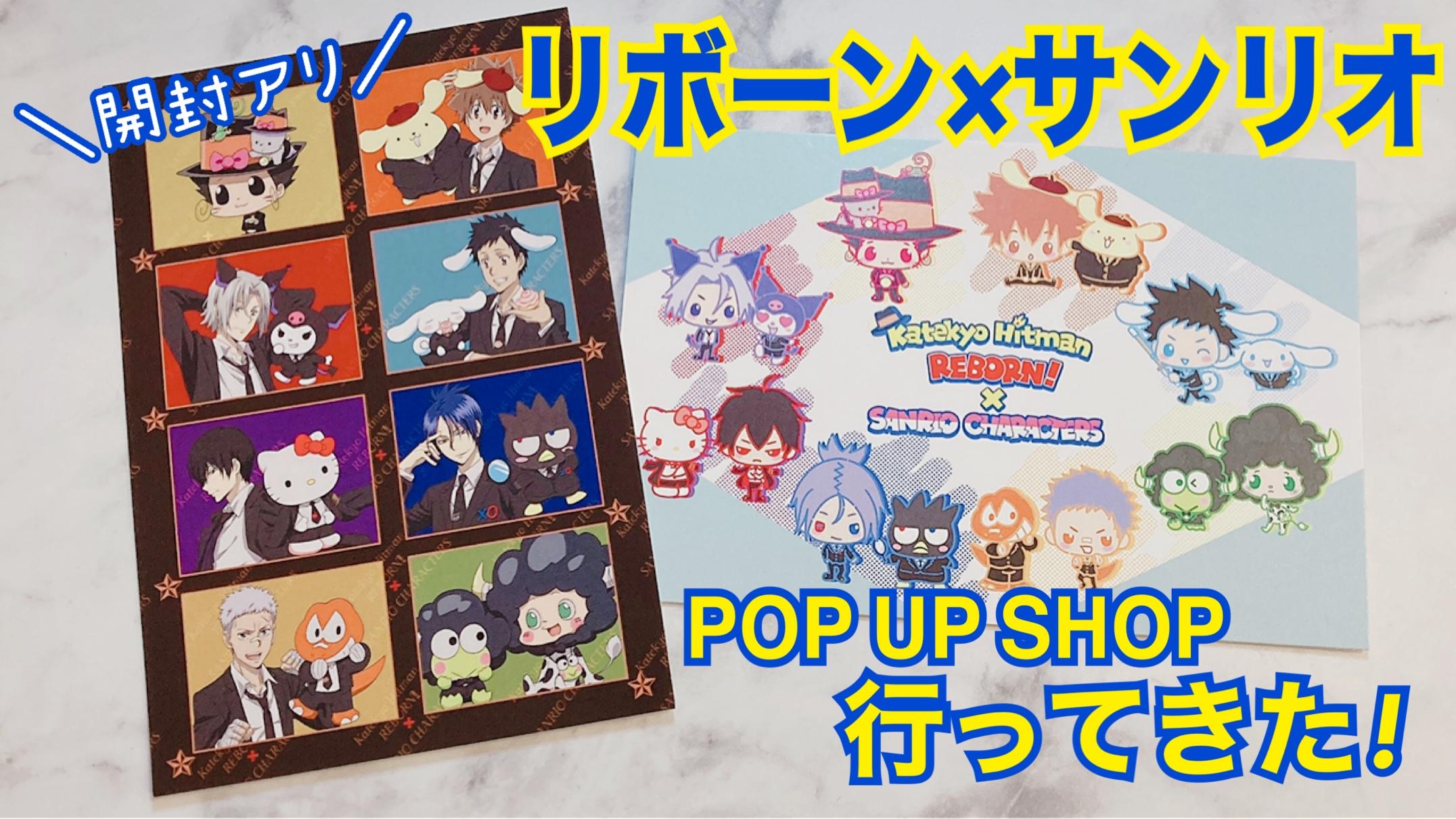 「リボーン×サンリオ」POP UP SHOP 初日の様子&グッズ開封をお届け