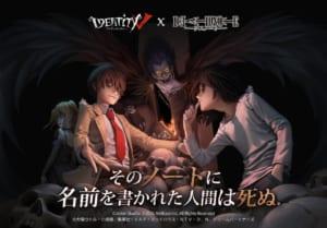 「Identity V 第五人格」×「DEATH NOTE」キービジュアル