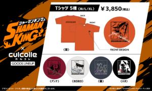 「シャーマンキング」×「culcolle」コラボアイテム Tシャツ
