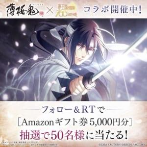 「薄桜鬼 真改」×「夢100」コラボ記念フォロー&RTキャンペーン