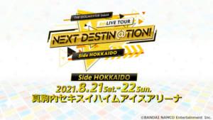 「THE IDOLM@STER SideM 6thLIVE TOUR ~NEXT DESTIN@TION!~」北海道公演