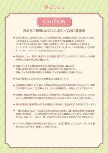 「おそ松さん」×「ミックスガーデン(mixx garden)」カフェご利用の注意
