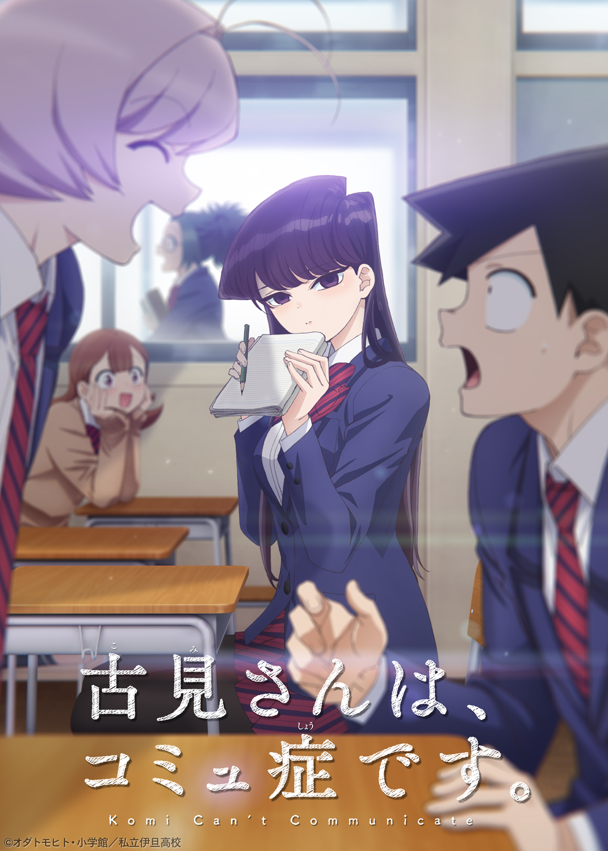 「古見さんは、コミュ症です。」TVアニメ化にオダ先生荒ぶる!古賀葵さん&梶原岳人さんが出演