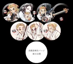 劇場版「鬼滅の刃」無限列車編 銀幕画集豪華版:缶バッジセット