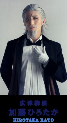 舞台「文豪ストレイドッグス 太宰、中也、十五歳」広津柳浪役:加藤ひろたかさん