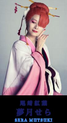 舞台「文豪ストレイドッグス 太宰、中也、十五歳」尾崎紅葉役:夢月せらさん