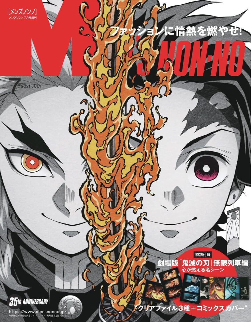 炭治郎&煉獄「メンノン」表紙、猗窩座と煉󠄁獄のコミックスカバーが付録!すでに転売も…