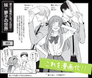 「月刊少女野崎くん」0巻