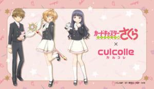 TVアニメ「カードキャプターさくら」×「culcolle」