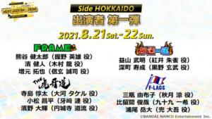 「THE IDOLM@STER SideM 6thLIVE TOUR ~NEXT DESTIN@TION!~」北海道公演出演者