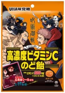 「呪術廻戦」×UHA味覚糖「高濃度ビタミンCのど飴」パッケージ