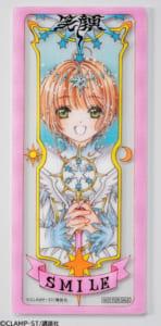 なかよし 6月号「カードキャプターさくら」オリジナルクリアカード『笑顔(SMILE)』