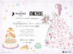 「ONE PIECE(ワンピース)」×「PLACOLE(プラコレ)」コラボドレス第10弾:ボニー