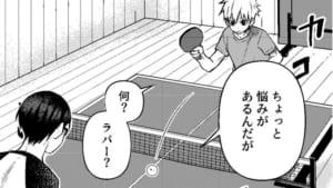 CV部「思春期の卓球少年」