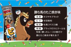「ウマい棒ダービー」2枠(黒)勝ち馬のたこ焼き味・タコヤキブラック(CV:杉田智和さん)