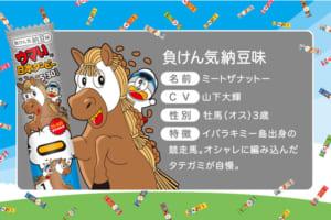 「ウマい棒ダービー」1枠(白)負けん気納豆味・ミートザナットー(CV:山下大輝さん)