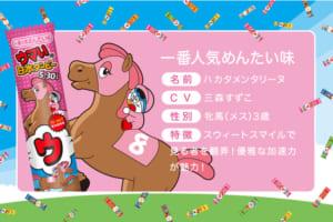 「ウマい棒ダービー」8枠(桃) 一番人気めんたい味・ハカタメンタリーヌ(CV:三森すずこさん)