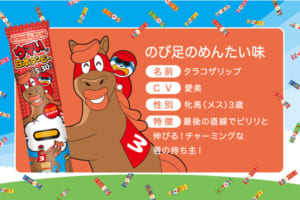 「ウマい棒ダービー」3枠(赤) のび足のめんたい味・タラコザリップ(CV:愛美さん)