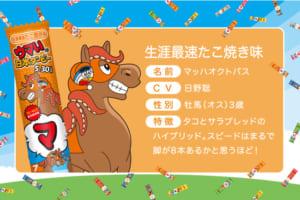 「ウマい棒ダービー」7枠(橙) 生涯最速たこ焼き味・マッハオクトパス(CV:日野聡さん)