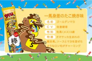 「ウマい棒ダービー」5枠(黄) 一馬身差のたこ焼き味・ゴールデンマヨ(CV:佐倉綾音さん)