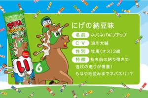 「ウマい棒ダービー」6枠(緑) にげの納豆味・ネバネバギブアップ(CV:浪川大輔さん)